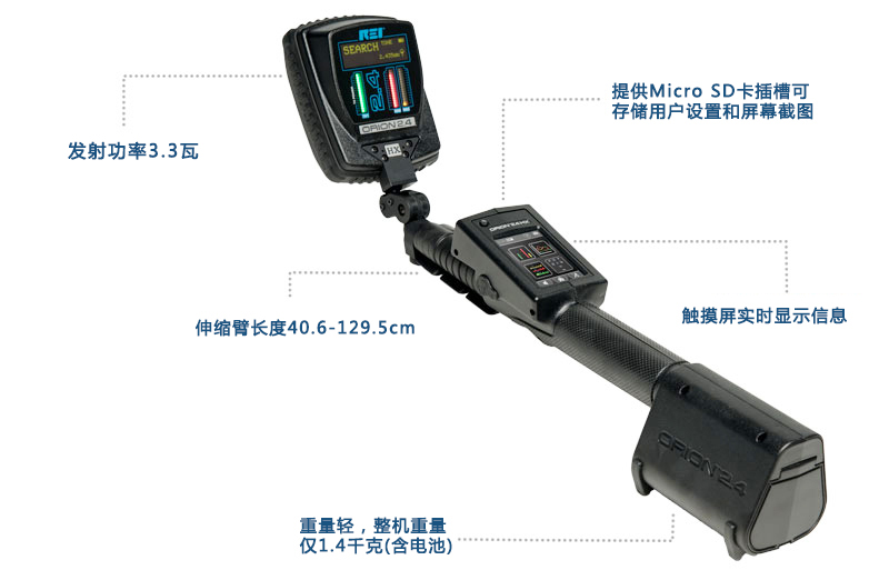 ORION 2.4 非线性接点探测器1
